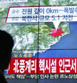 朝鲜氢弹成功说法不靠谱?