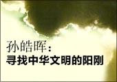 孙皓晖:寻找中华文明的阳刚
