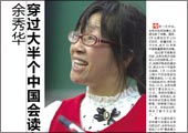余秀华:穿过大半个中国会读者
