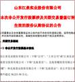 江泉实业拟斥3亿收购金融支付公司