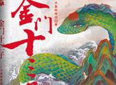 """鱼叔和他的""""老鱼江湖"""""""