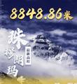 """中尼元首共同宣布珠峰""""身高""""有何深意?"""