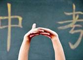 济南:平行志愿可报三所高中或一所中职