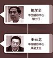 """""""福彩腐败窝案""""再发酵"""