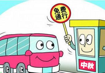 时隔5年,中秋节高速再免费