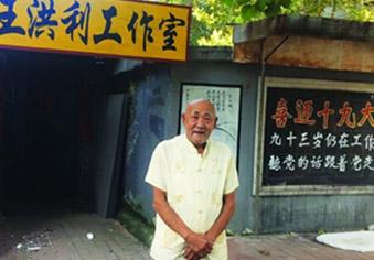 """济南有位93岁""""老义工"""""""