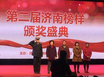 第二届济南榜样颁奖盛典今下午举行