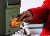 济南将能刷银联卡坐公交