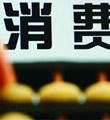 """银行消费信贷掀起""""折扣战"""""""