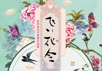 """泉城""""飞花令""""邀您诗画迎春"""