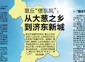 """章丘""""借东风"""":从大葱之乡到济东新城"""