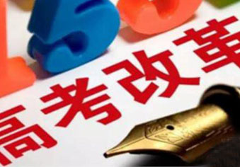 山东省今年高考生将迎6大利好