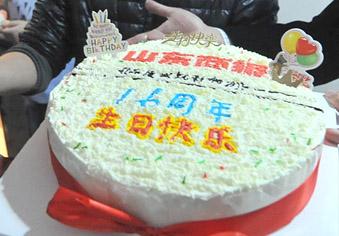热心读者送蛋糕为商报庆生