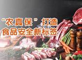 平安产险首推养殖业高端农副产品保真责任险