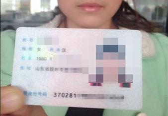 手持身份证照片竟被明码标价