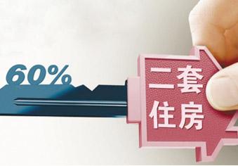 济南:二套房首付提至百分之六十