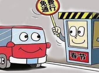 春节假期高速免费时间公布