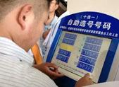 全省将推行统一号牌选号系统