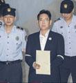 三星太子获刑五年 韩式财阀难逃宿命
