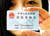 济南12个派出所可办跨省身份证