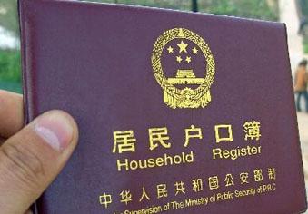 济南:本科毕业生可落集体户