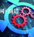 山东:深化制造业与互联网融合