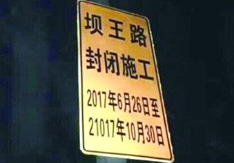 """济南惊现奇葩路牌要修到""""21017年"""""""
