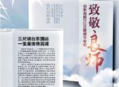 """十人获评""""济南最美教师"""""""