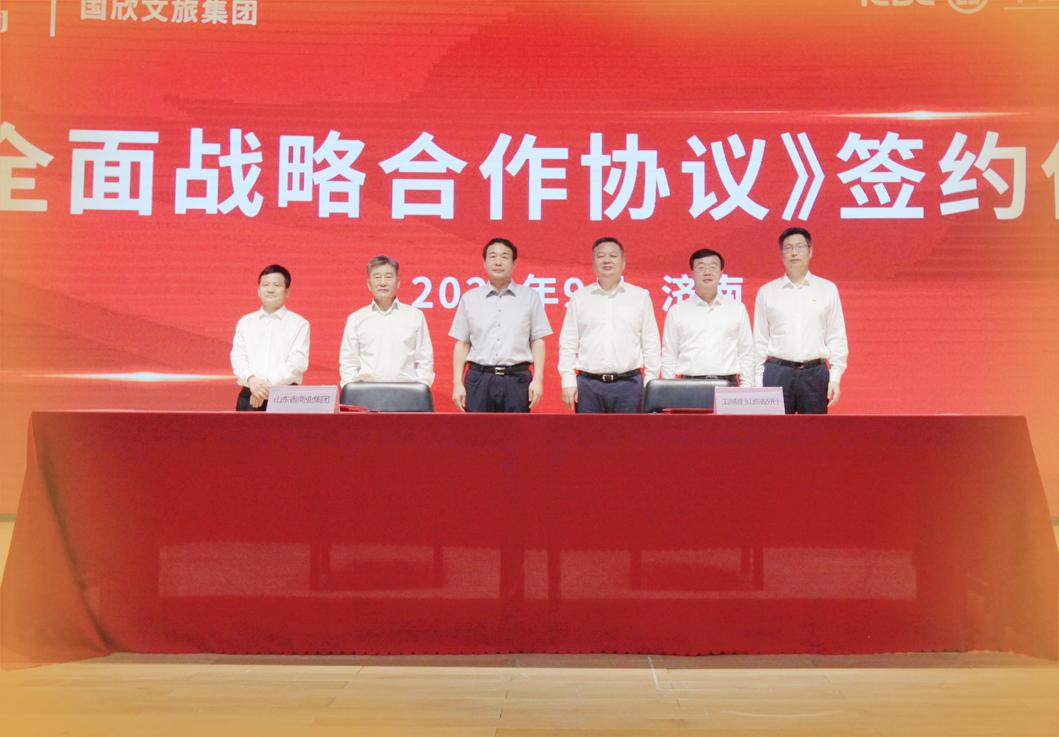 鲁商集团省国欣文旅集团引来金融助力