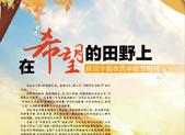 庆祝中国农民丰收节特刊