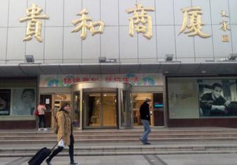 济南泉城路贵和商厦下月停业