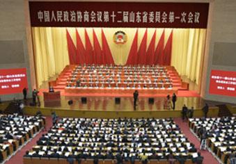 省政协十二届一次会议开幕