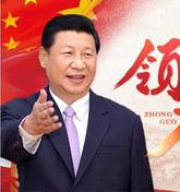 """#领航中国#习近平铸就""""中国信仰"""""""