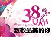 3.8女人节 致敬最美的你