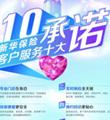 新华保险发布2018版客户服务十大承诺