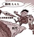 "*ST东数""保壳战"""