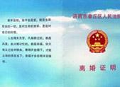 """济南法庭的""""离婚新政"""""""