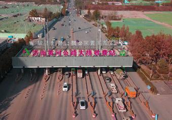 济南黄河大桥明日零时起免费