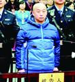 罪犯赵志红被执行死刑