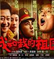《我和我的祖国》青岛路演《前夜》单元全国首映
