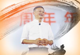 """马云卸任董事局主席 """"新六脉神剑""""发布"""