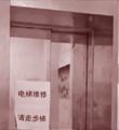 山东省出台电梯责任保险指导意见
