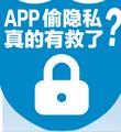 APP偷隐私 真的有救了?