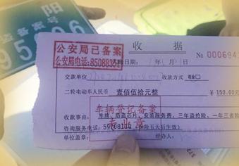 """电动车分类挂牌,济阳""""破冰"""""""