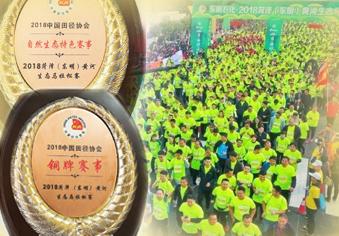 2019菏泽(东明)黄河生态马拉松开始报名啦!