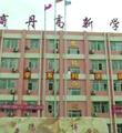 陕西商洛:辱骂女生男教师被撤销教师资格