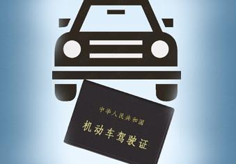 6月起小车驾照全国一证通考