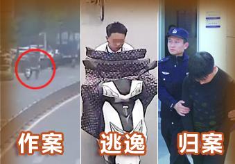 男子街头猥亵女性 被通缉三小时落网