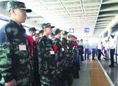 首批200余名新兵启程奔赴军营