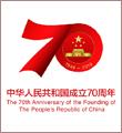 庆祝新中国成立70周年活动标识发布